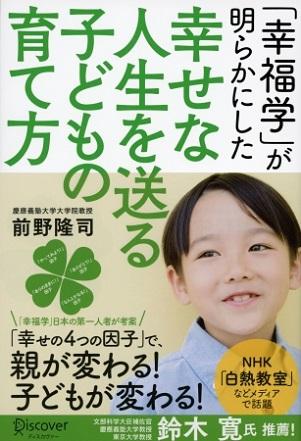 前野隆司さん著『「幸福学」が明らかにした 幸せな人生を送る子どもの育て方』