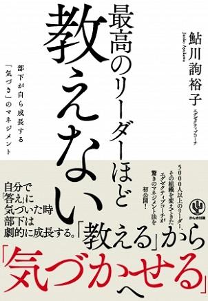 鮎川詢裕子さん著『最高のリーダーほど教えない 部下が自ら成長する「気づき」のマネジメント』