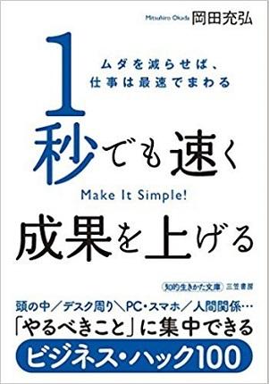 岡田充弘さん著『1秒でも速く 成果を上げる』