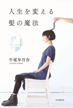 牛尾早百合さん著『人生を変える髪の魔法』
