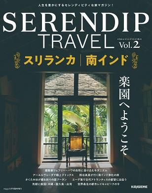 『SERENDIP TRAVEL(セレンディップ・トラベル)』Vol.2 今注目の旅先、スリランカ・南インドを特集