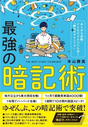 本山勝寛さん著『最強の暗記術 あらゆる試験・どんなビジネスにも効く「勝利のテクニック」』 デザイン:krranさん イラスト:ukiさん