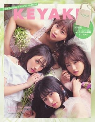 『KEYAKI 2018 Summer ツアーメモリアルBOOK』欅坂46のツアー公式ビジュアルブック