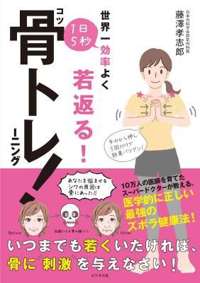 藤澤孝志郎さん著『世界一効率よく若返る 1日5秒骨トレーニング!』