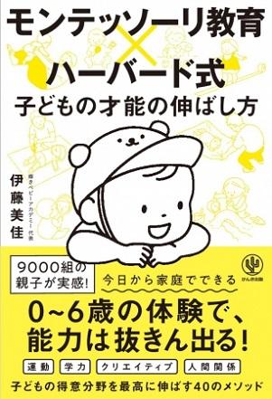 伊藤美佳さん著『モンテッソーリ教育×ハーバード式 子どもの才能の伸ばし方』