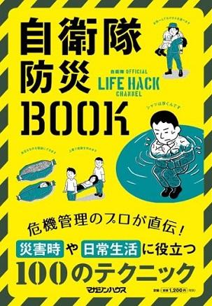 『自衛隊防災BOOK』