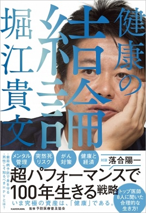 堀江貴文さん著『健康の結論』(監修:予防医療普及協会)