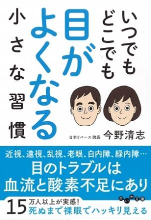 今野清志さん著『いつでもどこでも目がよくなる小さな習慣』