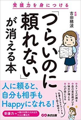吉田穂波さん著『「つらいのに頼れない」が消える本 受援力を身につける』
