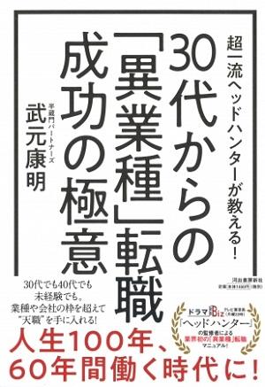 武元康明さん著『30代からの「異業種」転職 成功の極意』