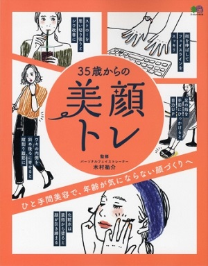 木村祐介さん監修『35歳からの美顔トレ』