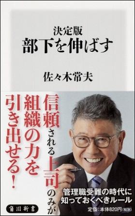 佐々木常夫さん著『決定版  部下を伸ばす』