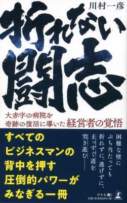 川村一彦さん著『折れない闘志 大赤字の病院を奇跡の復活に導いた経営者の覚悟』