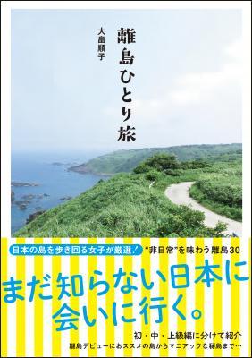 大畠順子さん著『離島ひとり旅』 (C)TATSUMI PUBLISHING 2018.