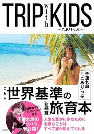 クリス-ウェブ佳子さん著『TRIP with KIDS ―こありっぷ-』