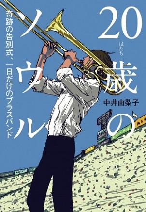 中井由梨子さん著『20歳のソウル 奇跡の告別式、一日だけのブラスバンド』