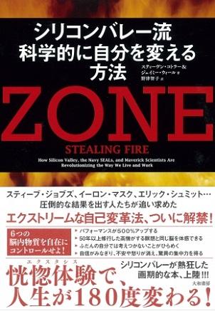 スティーヴン・コトラーさん&ジェイミー・ウィールさん著『ZONE シリコンバレー流 科学的に自分を変える方法』