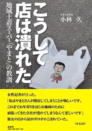 小林久さん著『こうして店は潰れた 地域土着スーパー「やまと」の教訓』