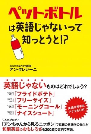 アン・クレシーニ『 ペットボトルは英語じゃないって知っとうと!? 』(ぴあ)表紙