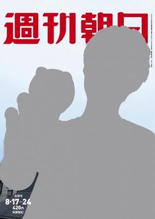 『週刊朝日』8月17日-24日合併号 嵐・相葉雅紀さんが表紙&巻頭カラーグラビア&インタビューに登場!