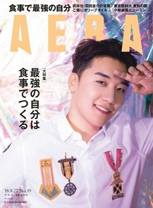 『AERA』8月27日号 BIGBANGのV.Iさんが登場
