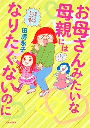 田房永子さん著『お母さんみたいな母親にはなりたくないのに』