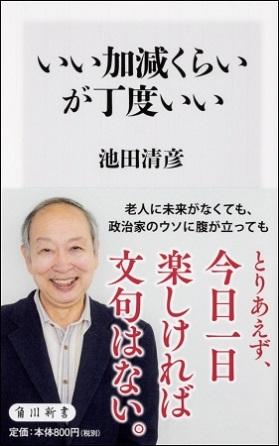池田清彦さん著『いい加減くらいが丁度いい』