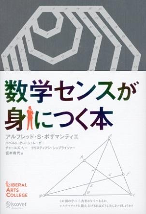 アルフレッド・S・ポザマンティエさん著『数学センスが身につく本』