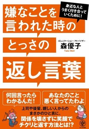 森優子さん著『嫌なことを言われたときのとっさの返し言葉』