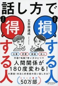 五百田達成さん著『話し方で損する人 得する人』