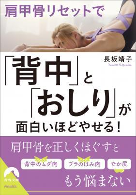 長坂靖子さん著『肩甲骨リセットで「背中」と「おしり」が面白いほどやせる!』