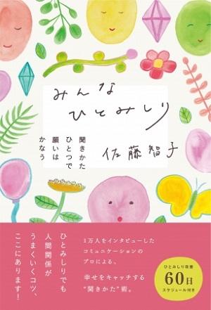 佐藤智子さん著『みんなひとみしり 聞きかたひとつで願いはかなう』
