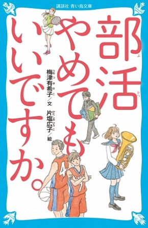 梅津有希子さん著『部活やめてもいいですか。』(絵:片塩広子さん)