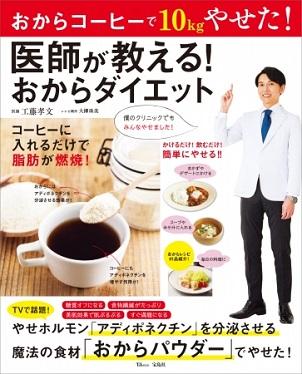 工藤孝文さん著『医師が教える!おからダイエット』(宝島社)