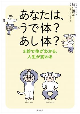 鴻江寿治さん著『あなたは、うで体?あし体?3秒で体がわかる、人生が変わる』