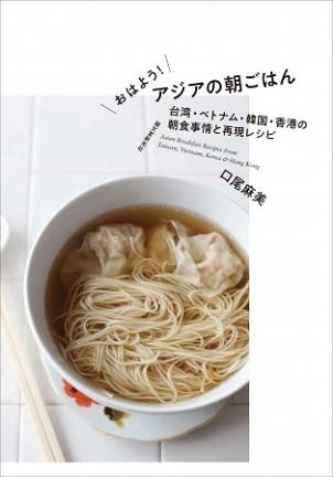 口尾麻美さん著『おはよう!アジアの朝ごはん』