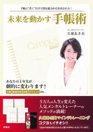 久瑠あさ美さん著『未来を動かす手帳術』