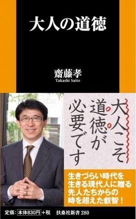 齋藤孝さん著『大人の道徳』
