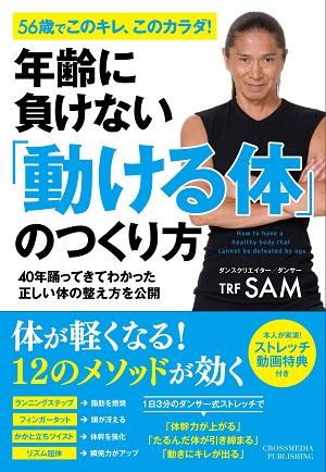 TRF・SAMさん著『年齢に負けない「動ける体」のつくり方』