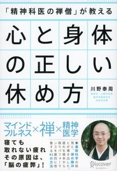 川野泰周さん著『「精神科医の禅僧」が教える 心と身体の正しい休め方』