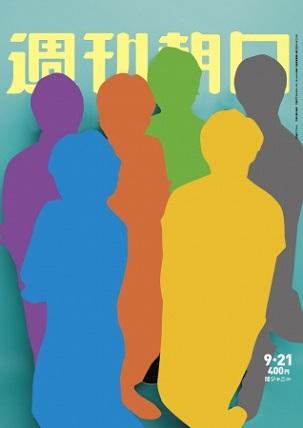 『週刊朝日』9月21日号 関ジャニ∞が6人でリスタート「僕たちの新しいかたちを見て」