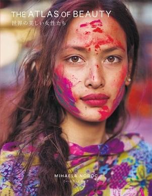 ミハエラ・ノロックさん著『世界の美しい女性たち-THE ATLAS OF BEAUTY-』