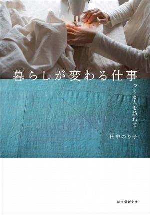 田中のり子さん著『暮らしが変わる仕事 つくる人を訪ねて』