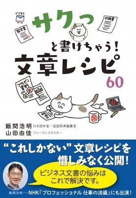 飯間浩明さん・山田由佳さん著『サクっと書けちゃう!文章レシピ60』