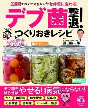 藤田紘一郎さん監修『2週間でおデブ体質からヤセ体質に変わる! デブ菌撃退!つくりおきレシピ』