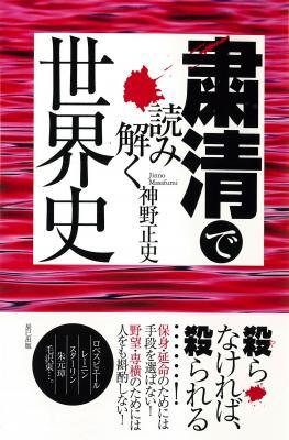 神野正史さん著『粛清で読み解く世界史』