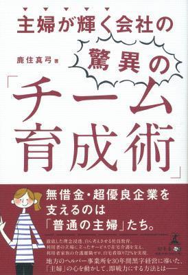 鹿住真弓さん著『主婦が輝く会社の驚異の「チーム育成術」』