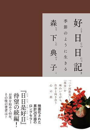 森下典子さん著『好日日記(こうじつにっき) ―季節のように生きる』