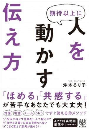 沖本るり子さん著『期待以上に人を動かす伝え方』