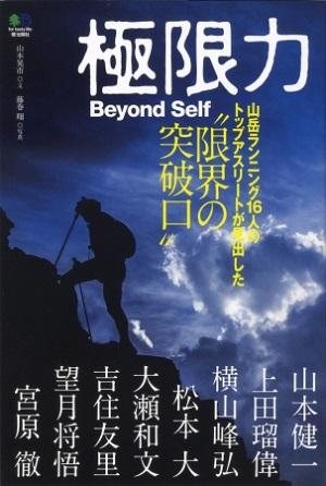 『極限力~Beyond The Self~』山岳ランニング16人のトップアスリートが見出した、限界の突破口!